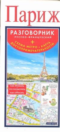 Париж. Русско-французский разговорник + схема метро, карта, достопримечательнос .