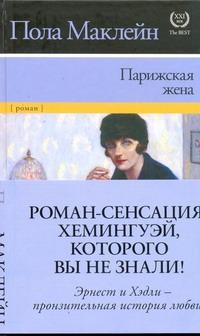 Маклейн Пола - Парижская жена обложка книги