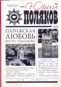 Парижская любовь Кости Гуманкова Поляков Ю.М.