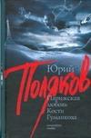 Поляков Ю.М. - Парижская любовь Кости Гуманкова обложка книги