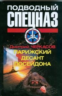 Черкасов Д. - Парижский десант Посейдона обложка книги