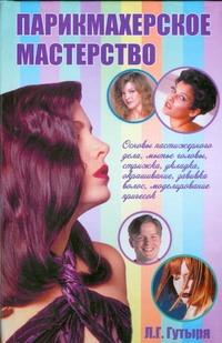 Гутыря Л.Г. - Парикмахерское мастерство обложка книги