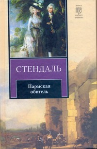 Пармская обитель Стендаль Ф.