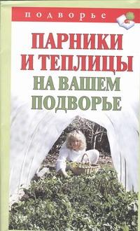 Руцкая Т.В. - Парники и теплицы на вашем подворье. Способы изготовления и применения обложка книги
