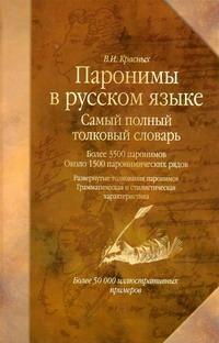 Красных В.И. - Паронимы в русском языке. Самый полный толковый словарь обложка книги