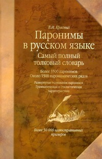 Паронимы в русском языке. Самый полный толковый словарь Красных В.И.