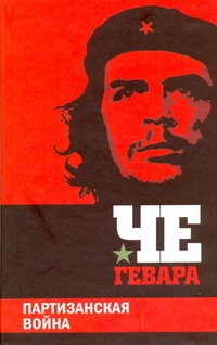 Че Гевара Э. - Партизанская война обложка книги