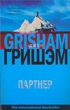 Гришэм Д. - Партнер обложка книги