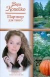 Копейко В.В. - Партнер для танго обложка книги