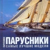 Перотти Симон - Парусники обложка книги
