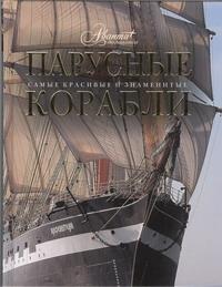 Парусные корабли Балакин С.А.