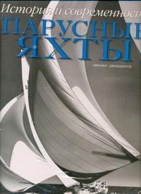 Джорджетти Ф. - Парусные яхты. История и современность обложка книги
