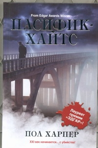 Харпер Пол - Пасифик - Хайтс обложка книги