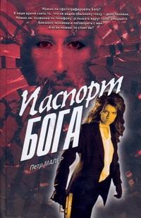 Малер Петр - Паспорт бога обложка книги