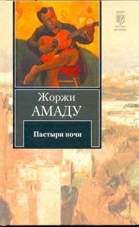 Амаду Ж. - Пастыри ночи обложка книги