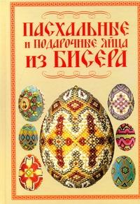Ликсо Н.Л. - Пасхальные и подарочные яйца из бисера обложка книги