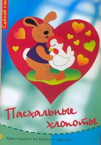 Пасхальные хлопоты обложка книги