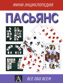 - Пасьянс обложка книги