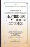 Комер Рональд - Патопсихология поведения. Нарушения и патологии психики обложка книги
