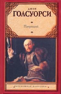 Голсуорси Д. - Патриций обложка книги