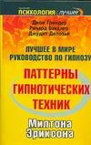 Гриндер Д. - Паттерны гипнотических техник Милтона Эриксона обложка книги