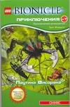 Фаршти Г. - Паутина Висорака обложка книги
