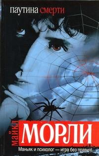 Паутина смерти Морли Майкл