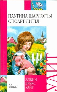 Уайт Э. - Паутина Шарлотты. Стюарт Литтл обложка книги