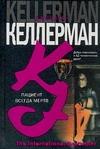 Келлерман Д. - Пациент всегда мертв обложка книги