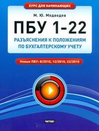 Медведев М.Ю. - ПБУ 1 - 22. Разъяснения к Положениям по бухгалтерскому учету обложка книги