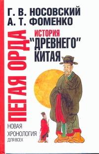 Носовский Г.В. - Пегая орда. История древнего Китая обложка книги