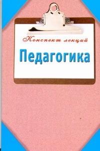 Кановская М.Б. - Педагогика. Конспект лекций обложка книги