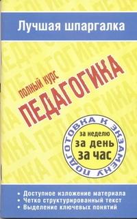 Ритерман Т.П. - Педагогика. Полный курс обложка книги