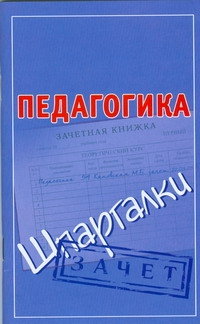 Педагогика. Шпаргалки обложка книги