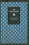 Педагогическая психология обложка книги