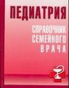 Педиатрия. Справочник семейного врача обложка книги