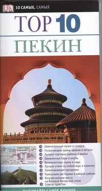 Хамфри Эндрю - Пекин обложка книги