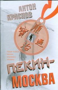 Пекин - Москва обложка книги