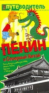 Пекин и Северный Китай обложка книги