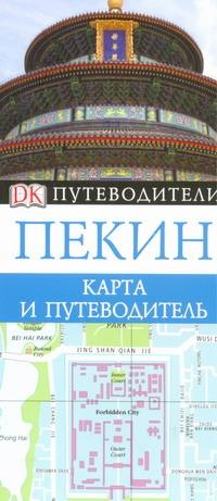 Павлова И.В. - Пекин. Карта и путеводитель обложка книги