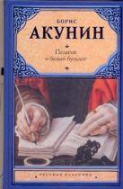 Купить Книга Пелагия и белый бульдог Акунин Б. 978-5-17-063702-7 Издательство «АСТ»