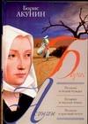 Акунин Б. - Пелагия и белый бульдог. Пелагия и черный монах. Пелагия и красный петух обложка книги
