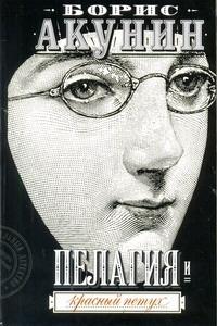 Акунин Б. - Пелагия и красный петух обложка книги