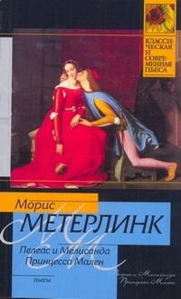 Метерлинк М. - Пелеас и Мелисанда. Принцесса Мален обложка книги