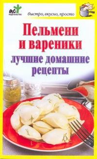 Костина Д. - Пельмени и вареники обложка книги