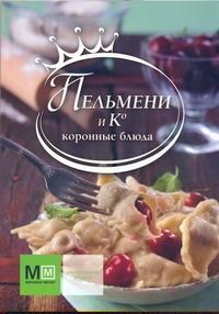 - Пельмени и К. Коронные блюда обложка книги