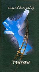 Егоров А. - Пентхаус' обложка книги