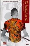 Китаката К. - Пепел обложка книги