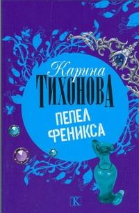 Тихонова К. - Пепел Феникса обложка книги