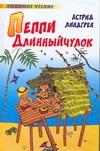 Пеппи Длинныйчулок обложка книги